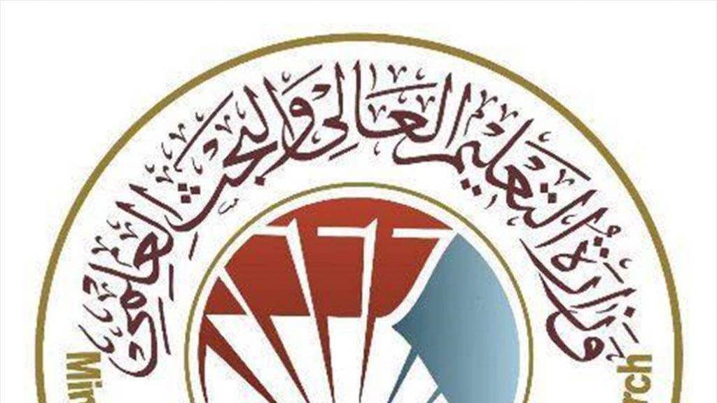 شعار وزارة التعليم العالي العراقية
