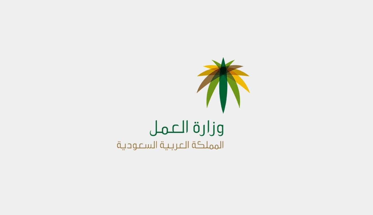 خدمات مكتب العمل في السعودية