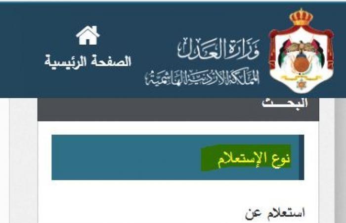 الاستعلام عن القضايا بالرقم الوطني في الأردن اقرأ السوق المفتوح