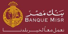 قرض تجاري من بنك مصر